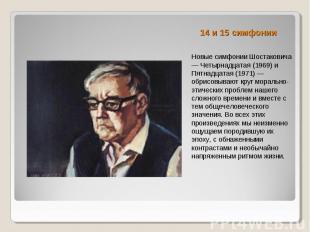 14 и 15 симфонии Новые симфонии Шостаковича — Четырнадцатая (1969) и Пятнадцатая