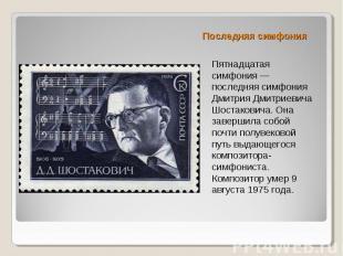 Последняя симфония Пятнадцатая симфония — последняя симфония Дмитрия Дмитриевича