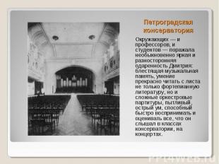 Петроградская консерватория Окружающих — и профессоров, и студентов — поражала н