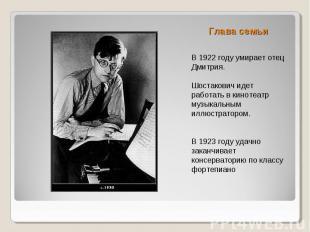 Глава семьи В 1922 году умирает отец Дмитрия. Шостакович идет работать в кинотеа