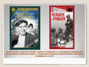 В конце 1920-х годов Шостакович начинает сотрудничать с некоторыми театральными