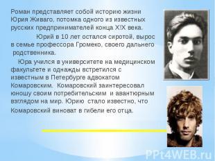 Роман представляет собой историю жизни Юрия Живаго, потомка одного из известных