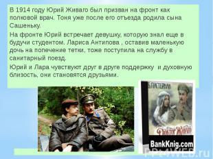 В 1914 году Юрий Живаго был призван на фронт как полковой врач. Тоня уже после е