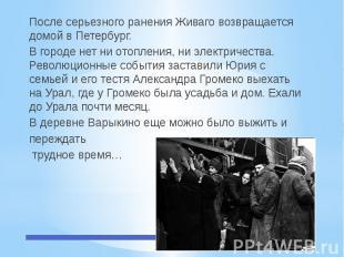 После серьезного ранения Живаго возвращается домой в Петербург. В городе нет ни