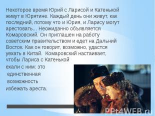 Некоторое время Юрий с Ларисой и Катенькой живут в Юрятине. Каждый день они живу