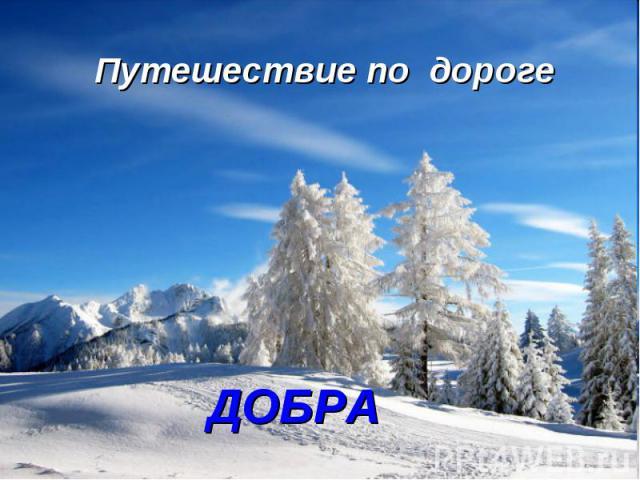 Путешествие по дороге ДОБРА