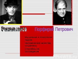 Раскольников Порфирий Петрович Мышление и психология героев Человеческие качеств