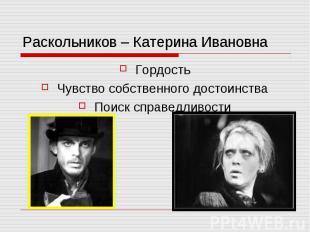 Раскольников – Катерина ИвановнаГордость Чувство собственного достоинства Поиск