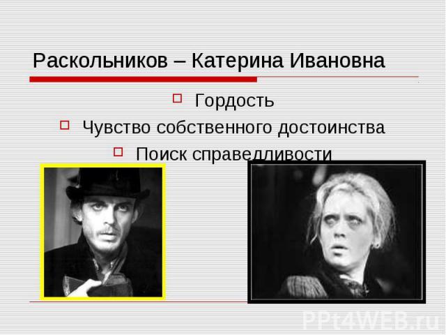 Раскольников – Катерина ИвановнаГордость Чувство собственного достоинства Поиск справедливости
