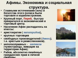 Афины. Экономика и социальная структура. Главными источниками силы и богатства э