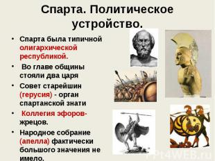 Спарта. Политическое устройство. Спарта была типичной олигархической республикой