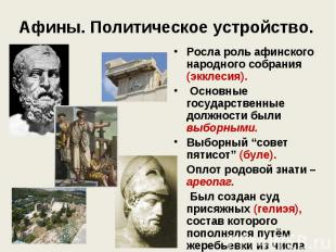 Афины. Политическое устройство. Росла роль афинского народного собрания (экклеси