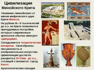 Цивилизация Минойского Крита Название «минойская» от имени мифического царя Крит