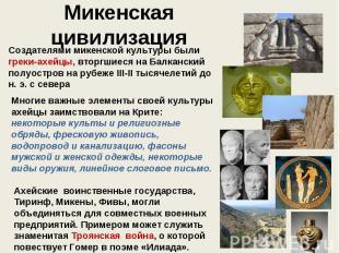 Микенская цивилизация Создателями микенской культуры были греки-ахейцы, вторгшие