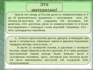 Это интересно! Триста лет назад, в России доли со знаменателями от 5 до 10 включ