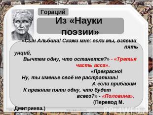 Гораций Из «Науки поэзии» «Сын Альбина! Скажи мне: если мы, взявши пять унций, В