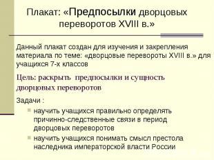 Плакат: «Предпосылки дворцовых переворотов XVIII в.» Данный плакат создан для из
