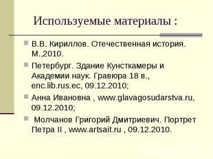 Используемые материалы : В.В. Кириллов. Отечественная история. М.,2010. Петербур