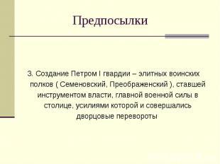 Предпосылки 3. Создание Петром I гвардии – элитных воинских полков ( Семеновский