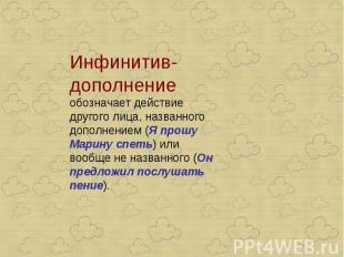 Инфинитив-дополнение обозначает действие другого лица, названного дополнением (Я