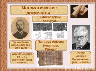 Математические документы «Московский папирус» Тураев Борис Александрович (1868-1