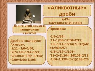 «Аликвотные» дроби 2/43= 1/42+1/86+1/129+1/301. Египетский писец с папирусным св