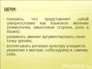 Цели: показать, что представляет собой сквернословие как языковое явление (этимо