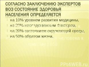Согласно заключению экспертов ВОЗ состояние здоровья населения определяется на 1