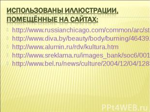 Использованы иллюстрации, помещённые на сайтах: http://www.russianchicago.com/co