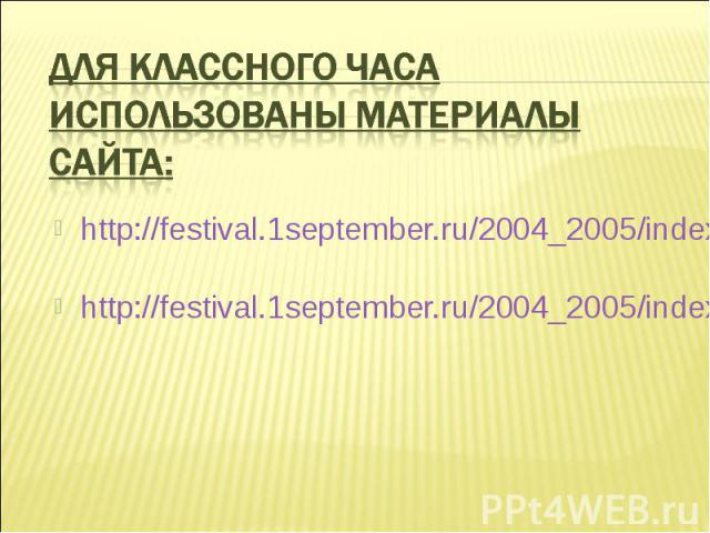 Для классного часа использованы материалы сайта: http://festival.1september.ru/2004_2005/index.php?member=203547 http://festival.1september.ru/2004_2005/index.php?member=203697