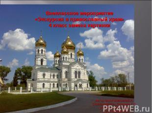 Внеклассное мероприятие «Экскурсия в православный храм» 4 класс замена картинки