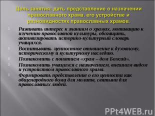 Цель занятия: дать представление о назначении православного храма, его устройств