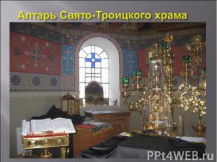 Алтарь Свято-Троицкого храма