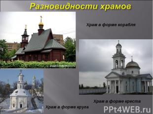 Разновидности храмов Храм в форме корабля Храм в форме круга Храм в форме креста