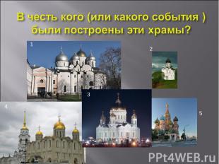 В честь кого (или какого события ) были построены эти храмы?