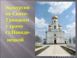 Экскурсия по Свято-Троицкому храму ст.Новодо- нецкой
