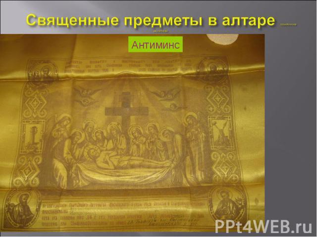 Священные предметы в алтаре ссылки на источник