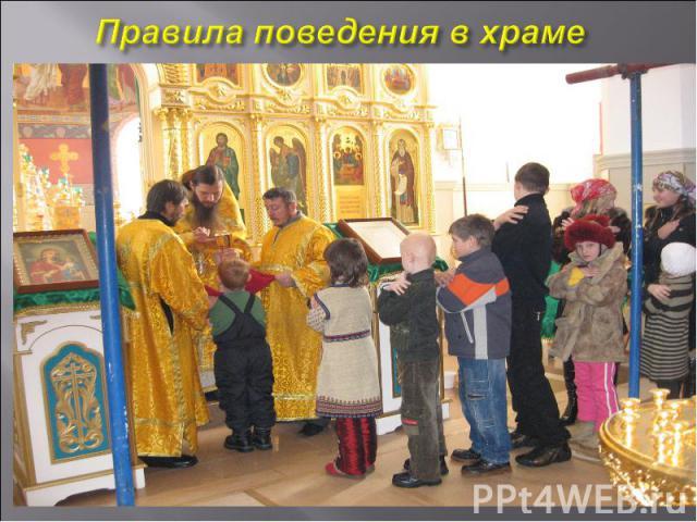 Правила поведения в храме
