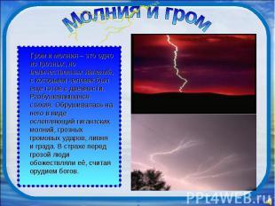 Молния и гром Гром и молния – это одно из грозных, но величественных явлений, с