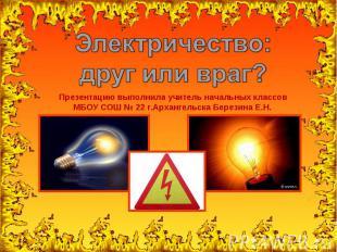Электричество:друг или враг? Презентацию выполнила учитель начальных классов МБО