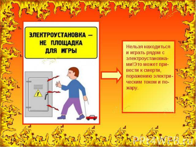Нельзя находиться и играть рядом с электроустановка- ми!Это может при- вести к смерти, поражению электри- ческим током и по- жару.