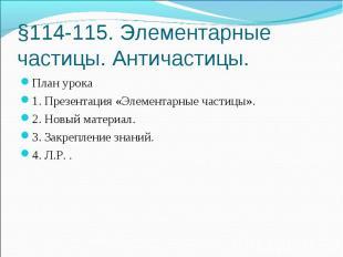 §114-115. Элементарные частицы. Античастицы. План урока 1. Презентация «Элемента