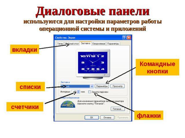 Диалоговые панели используются для настройки параметров работы операционной системы и приложений