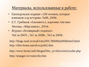 Материалы, использованные в работе: Еженедельное издание «100 человек, которые и