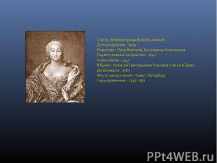 Статус : Императрица Всероссийская Дата рождения : 1709 Родители : Петр Великий,
