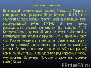 Внешняя политика Во внешней политике правительство Елизаветы Петровны придержива