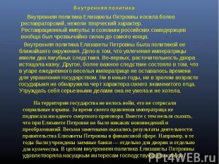 Внутренняя политика Внутренняя политика Елизаветы Петровны носила более реставра