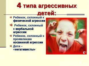 4 типа агрессивных детей: Ребенок, склонный к физической агрессии Ребенок, склон