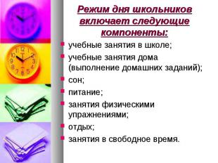 Режим дня школьников включает следующие компоненты: учебные занятия в школе; уче