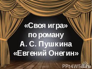 «Своя игра» по роману А. С. Пушкина «Евгений Онегин»